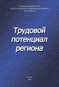 Ильин, В. А.  - Трудовой потенциал региона