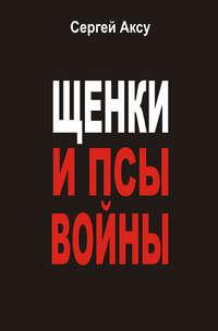 - Щенки и псы войны (сборник)