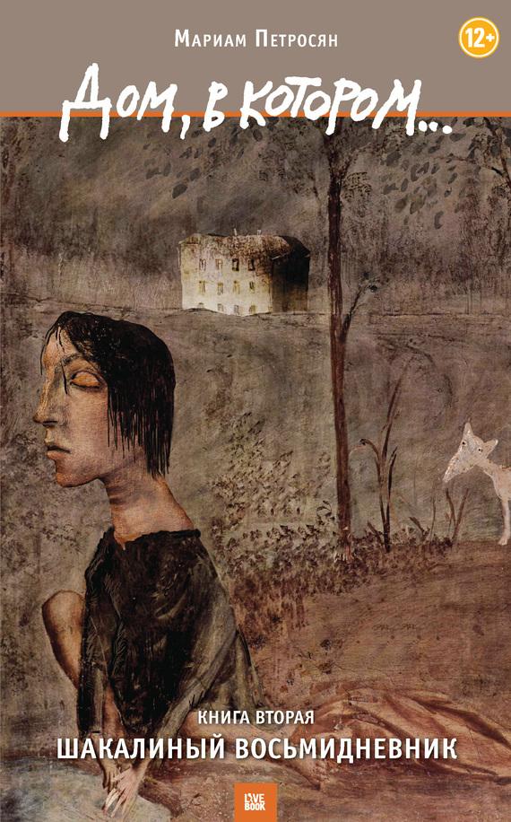 Обложка книги Дом, в котором… Том 2. Шакалиный восьмидневник, автор Петросян, Мариам