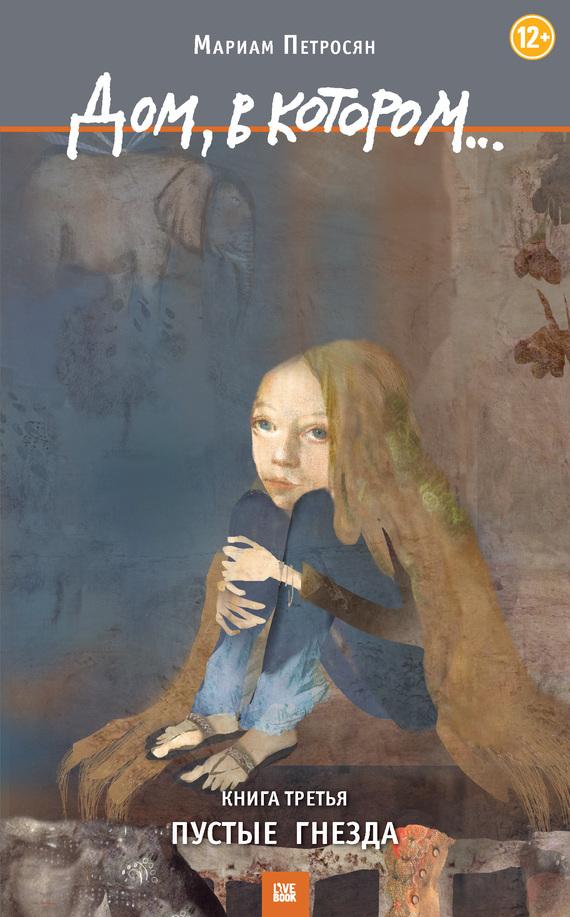 Обложка книги Дом, в котором… Том 3. Пустые гнезда, автор Петросян, Мариам