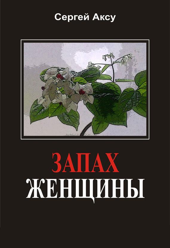 Сергей Аксу Запах женщины сергей аксу сокровища капитана малисиозо