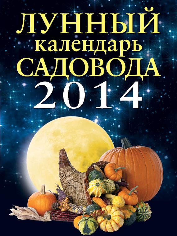 Лунный календарь садовода 2014 ( Отсутствует  )
