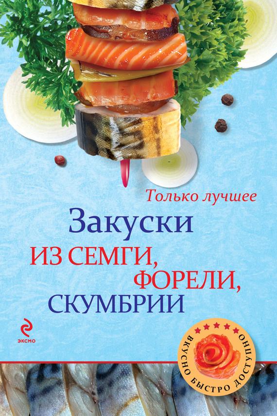 Отсутствует Закуски из семги, форели, скумбрии радин а закуски из семги форели скумбрии
