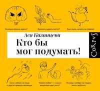 Казанцева, Ася  - Кто бы мог подумать! Как мозг заставляет нас делать глупости
