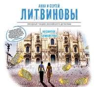 Литвиновы, Анна и Сергей  - Несвятое семейство