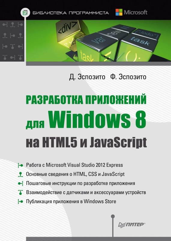 Дино Эспозито Разработка приложений для Windows 8 на HTML5 и JavaScript с а беляев разработка игр на языке javascript учебное пособие