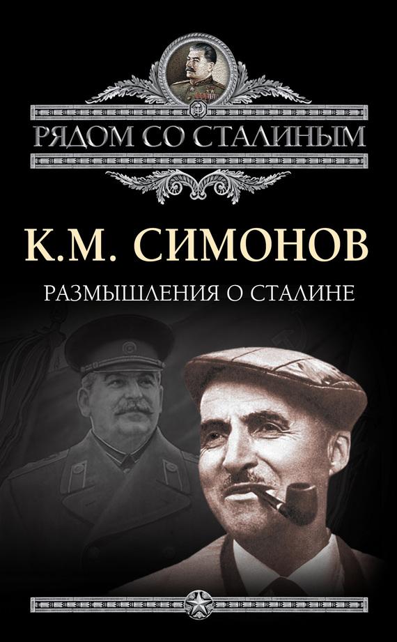 Константин Симонов Размышления о Сталине симонов к дни и ночи повести