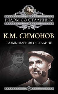 Симонов, Константин  - Размышления о Сталине