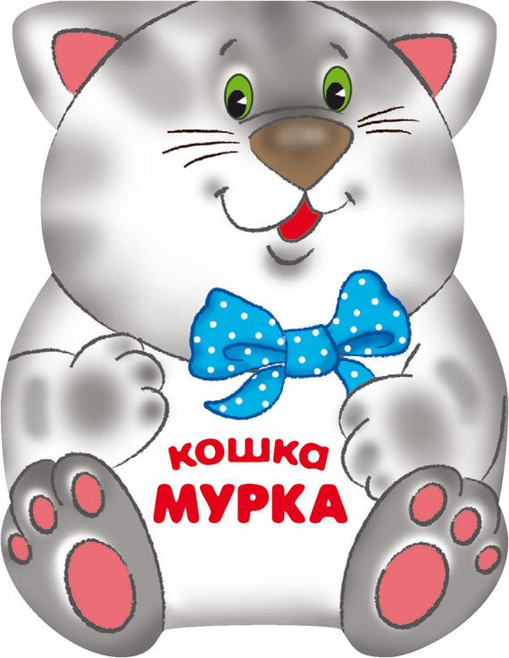 Лариса Бурмистрова Кошка Мурка