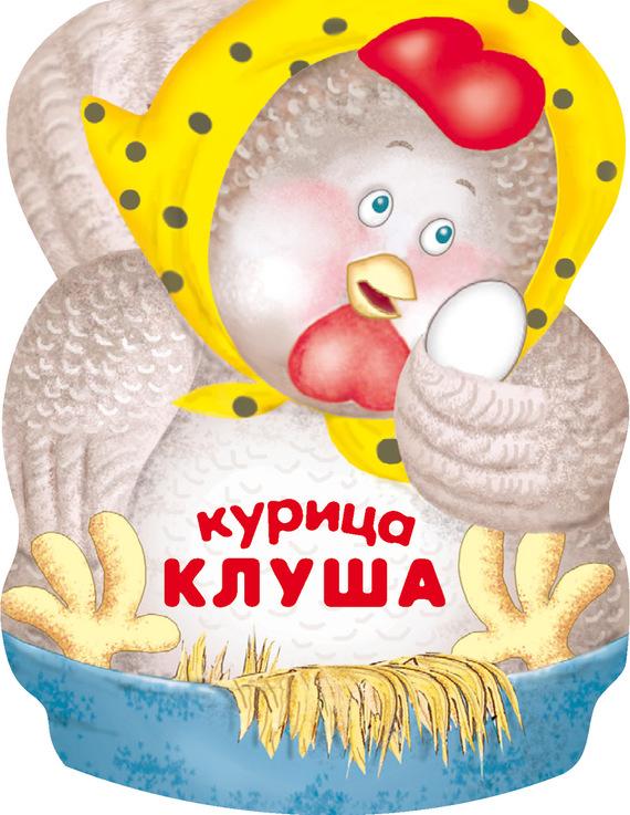 Курица Клуша