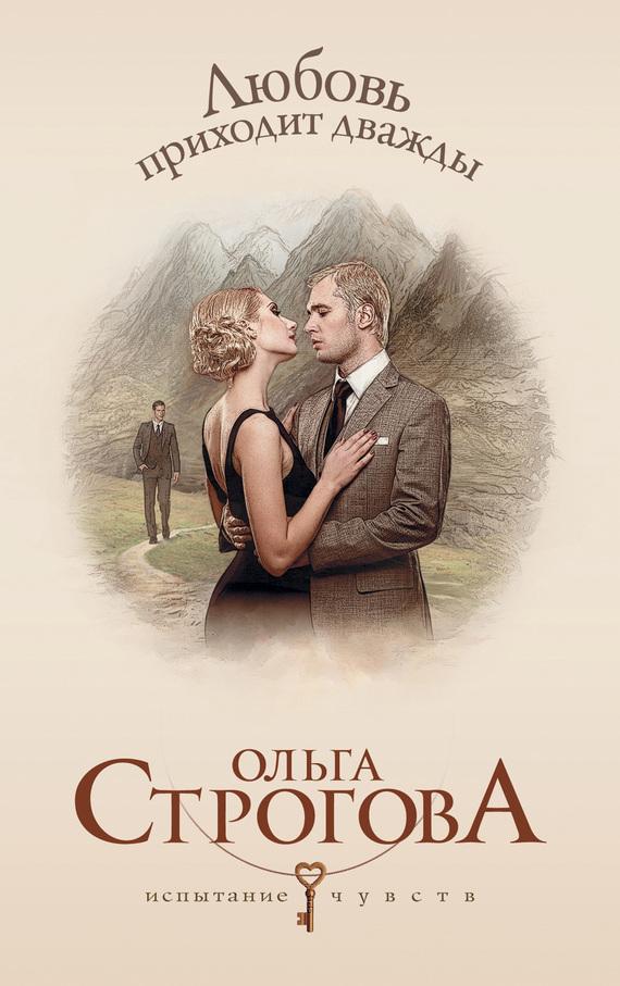 Ольга Строгова бесплатно