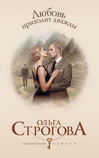 Строгова, Ольга  - Любовь приходит дважды