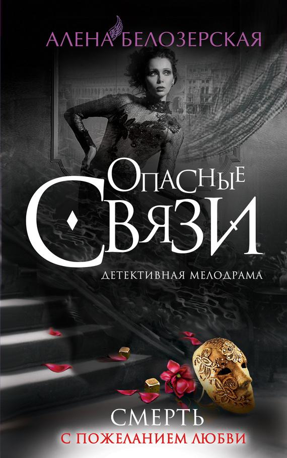 Алёна Белозерская Смерть с пожеланием любви