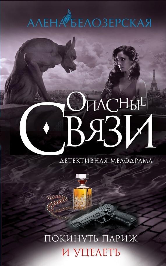 Алёна Белозерская бесплатно
