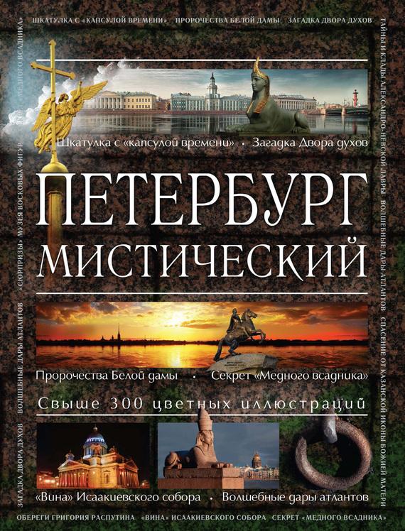 Скачать Петербург мистический быстро