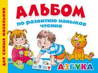 Дмитриева, В. Г.  - Альбом по развитию навыков чтения. Азбука