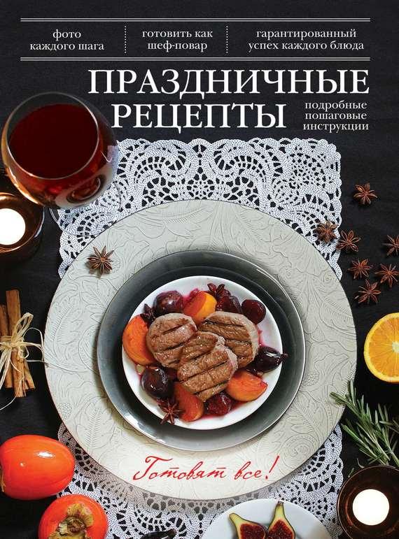 Отсутствует Праздничные рецепты