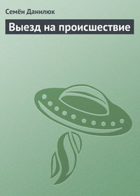 Данилюк, Семён  - Выезд на происшествие