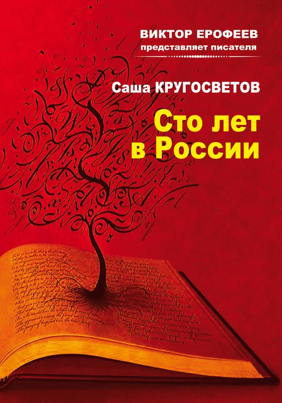 Саша Кругосветов Сто лет в России саша кругосветов птицы