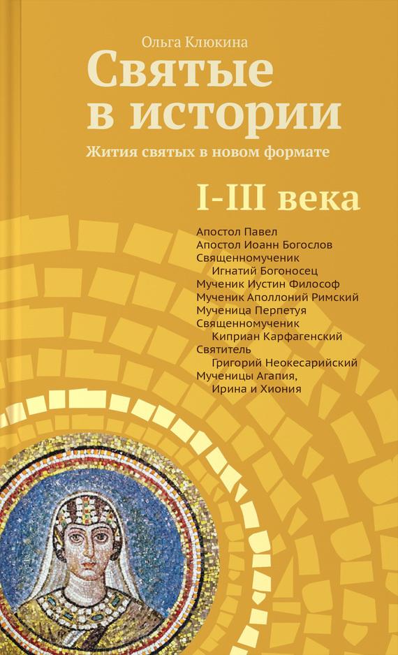 О. П. Клюкина Святые в истории. Жития святых в новом формате. I–III века