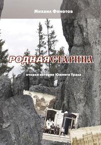 Фонотов, Михаил  - Родная старина