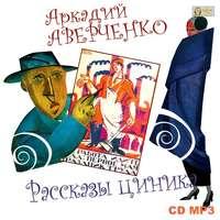 Аверченко, Аркадий  - Рассказы циника