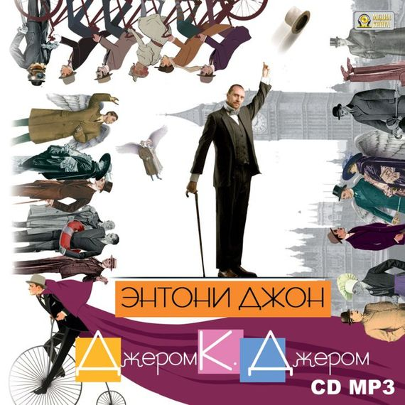 Джером Клапка Джером бесплатно