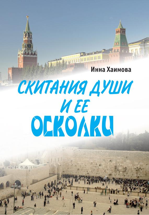 Инна Хаимова бесплатно