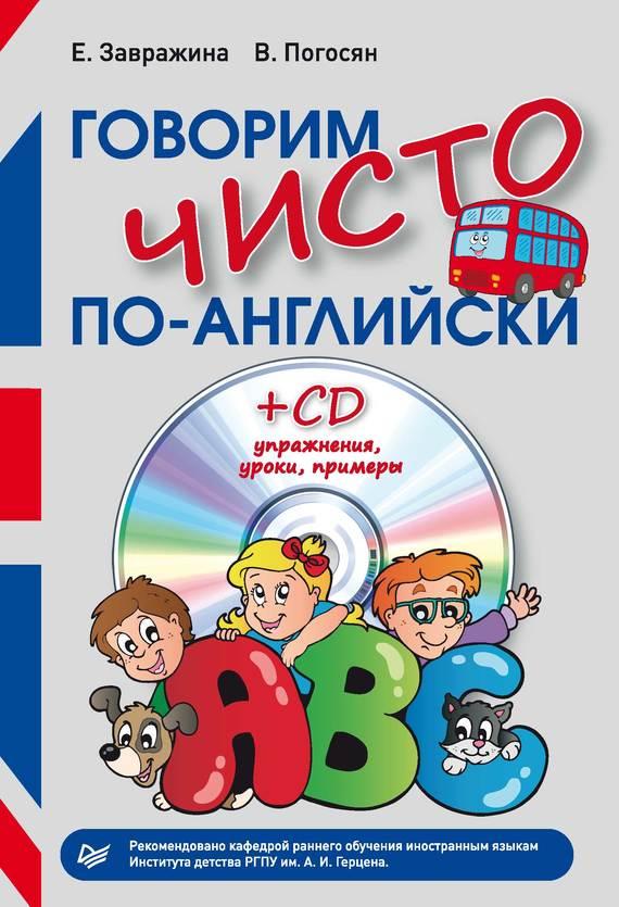 В. А. Погосян Говорим чисто по-английски книга для записей с практическими упражнениями для здорового позвоночника