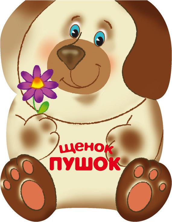 Лариса Бурмистрова Щенок Пушок по какой цене щенка