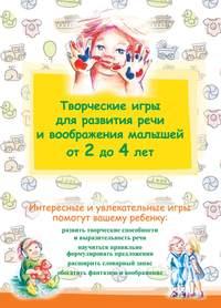 Отсутствует - Творческие игры для развития речи и воображения малышей от 2 до 4 лет