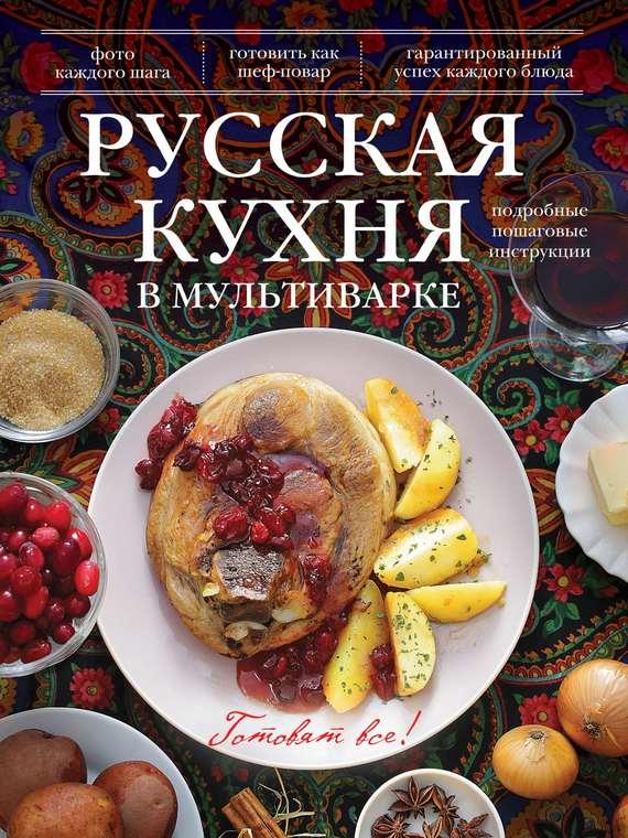 Отсутствует Русская кухня в мультиварке русская кухня в мультиварке