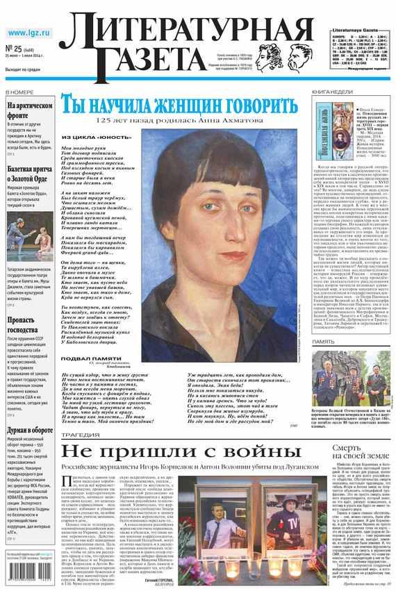 Литературная газета №25 (6468) 2014