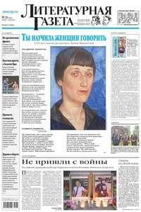Отсутствует - Литературная газета №25 (6468) 2014