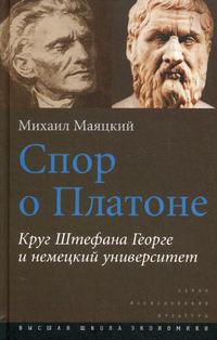Маяцкий, Михаил  - Спор о Платоне. Круг Штефана Георге и немецкий университет