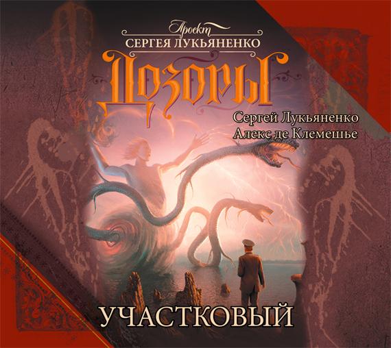 Сергей Лукьяненко Участковый дозоры от ночного до шестого