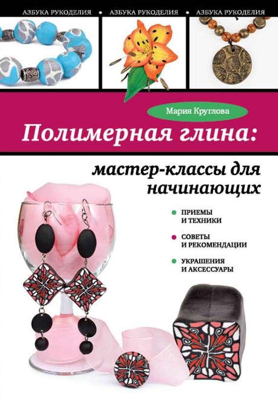 Мария Круглова бесплатно