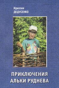 - Приключения Альки Руднева