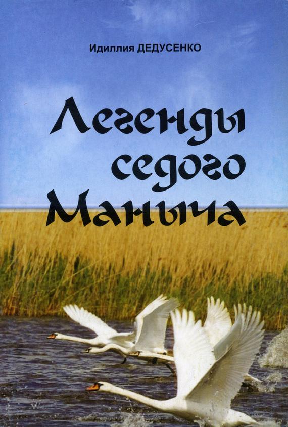 Обложка книги Легенды Седого Маныча, автор Дедусенко, Идиллия