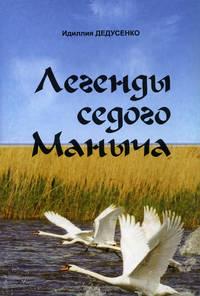 - Легенды Седого Маныча