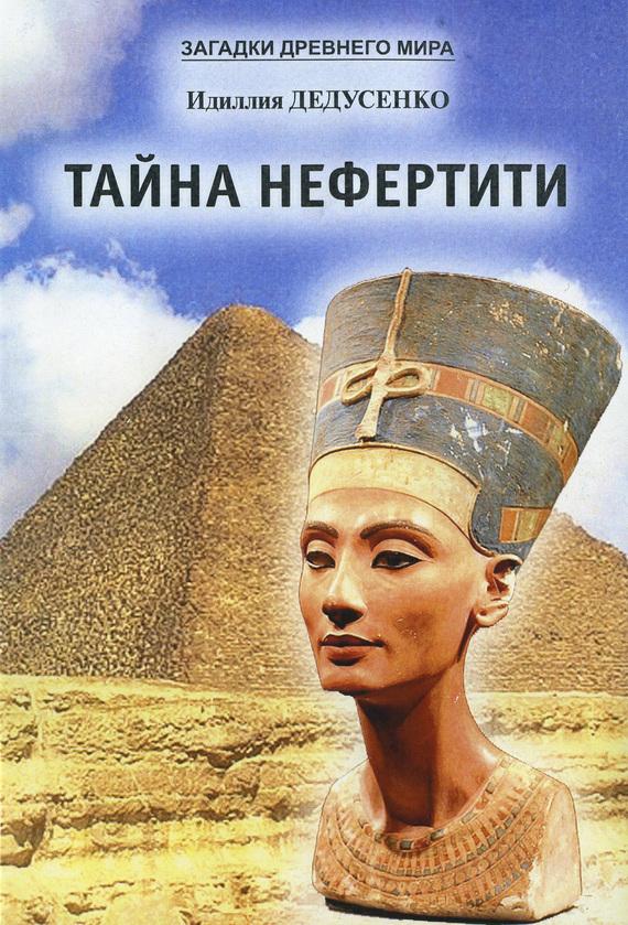 Тайна Нефертити (сборник)