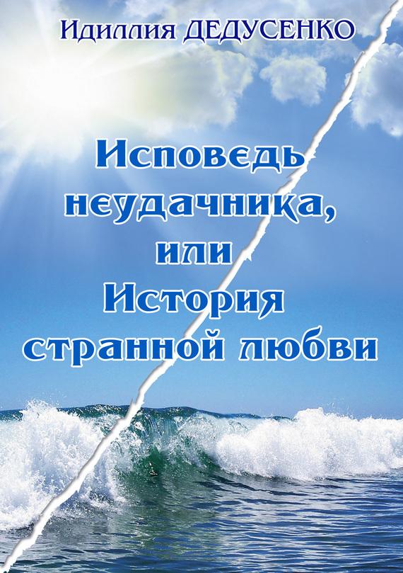 Обложка книги Исповедь неудачника, или История странной любви, автор Дедусенко, Идиллия