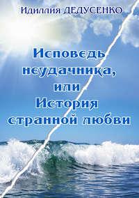 Дедусенко, Идиллия  - Исповедь неудачника, или История странной любви