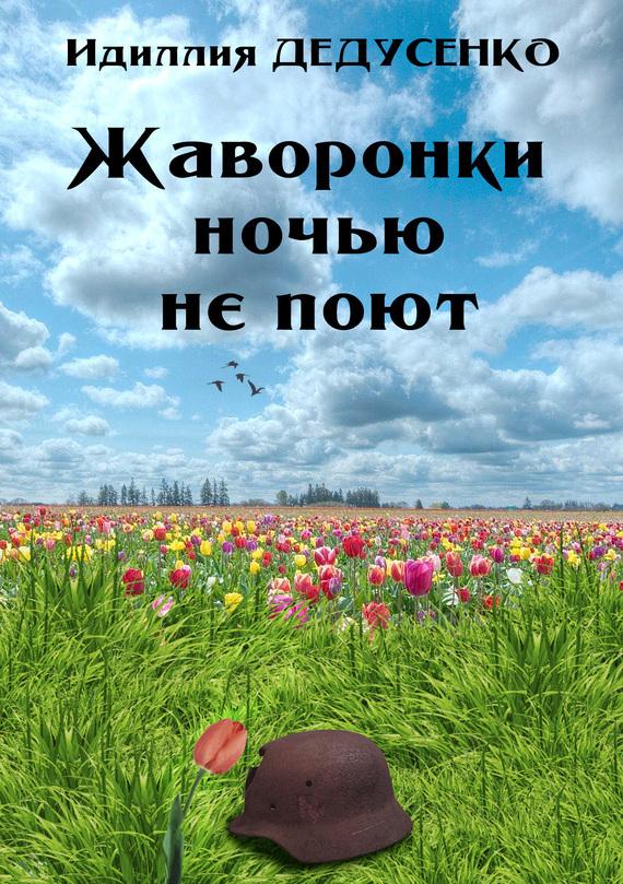 Обложка книги Жаворонки ночью не поют, автор Дедусенко, Идиллия