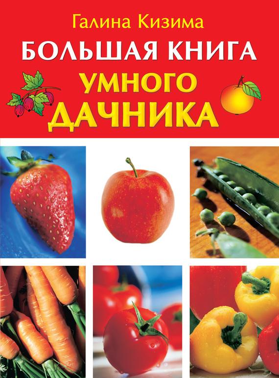 Большая книга умного дачника