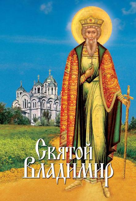 Отсутствует Святой Владимир