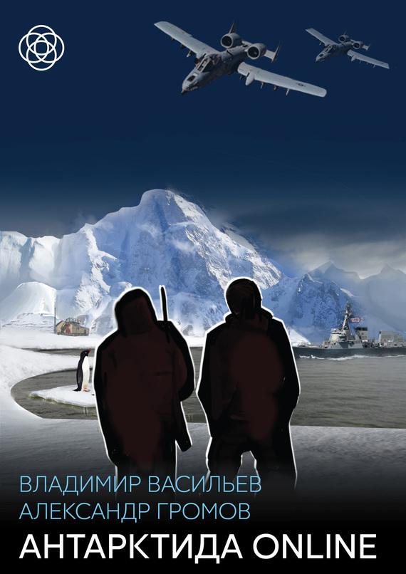 Антарктида online происходит быстро и настойчиво