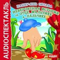 Панку-Яшь, Октава  - Невероятная история об отце, мальчике и… пальчике (спектакль)