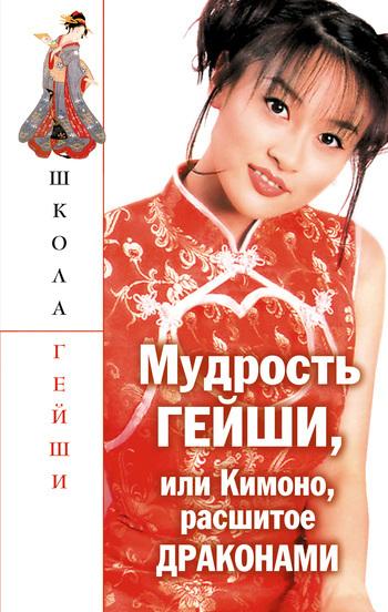 Мудрость гейши, или Кимоно, расшитое драконами LitRes.ru 49.000