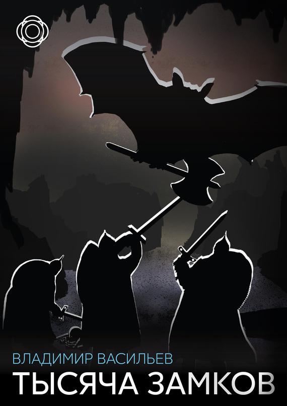 Владимир Васильев Тысяча замков владимир васильев идущие в ночь